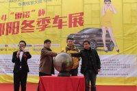 雷諾杯2014邵陽首屆冬季車展盛大開幕