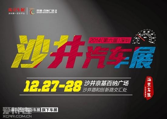 2014第六届深圳沙井车展