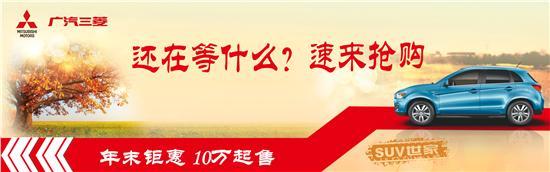 包头跨年车展优惠马上享 三菱劲炫仅售10.98万