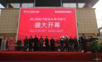 2014年12月27日周口国际汽配城冬季购节