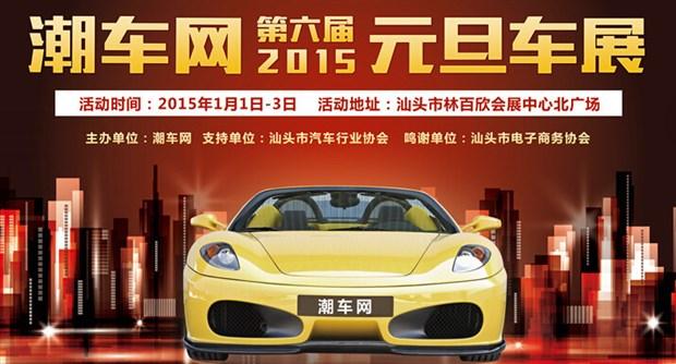 北汽幻速2015汕头元旦车展岁末袭来