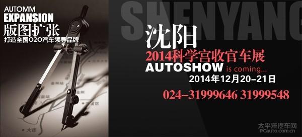 2014沈阳科学宫收官车展