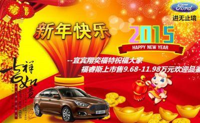 2015年宜宾翔奕福特迎春聚会车展