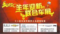 柳州建沃雪佛兰2015羊年迎新联合车展