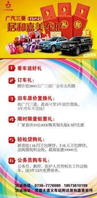 1月25日,广汽三菱常德居和嘉美车展大放价