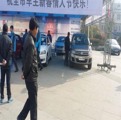 上海大众宿迁情人节车展羊年礼赠车主