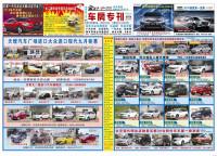 东营《金点子车房专刊》春季车展专刊将发行