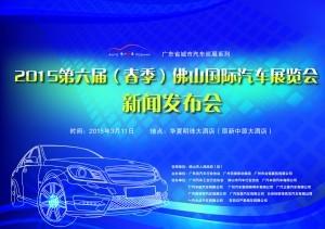 2015第六届(春季)佛山国际汽车展览会布会
