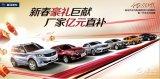 台州海马汽车五一车展—您买车我送油