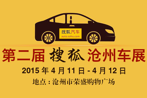 2015第二届搜狐沧州车展
