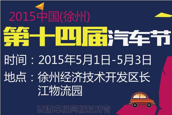 2015中国.徐州第十四届汽车节
