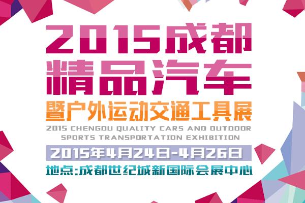 2015成都精品汽车暨户外交通工具展览会