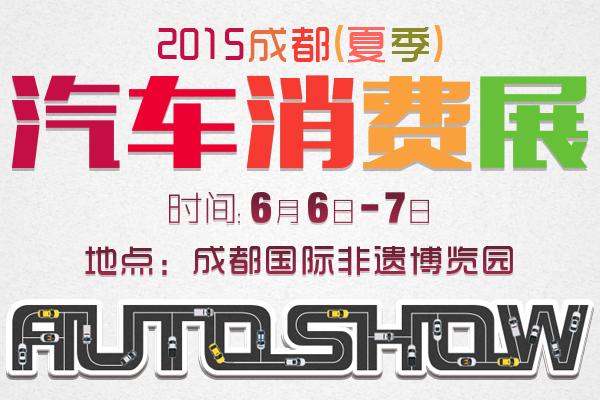 2015成都(夏季)汽车消费展