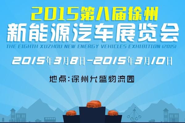 2015第八届徐州新能源汽车展览会