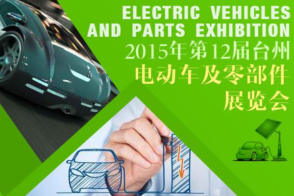 2015年第12届台州电动车及零部件展览会