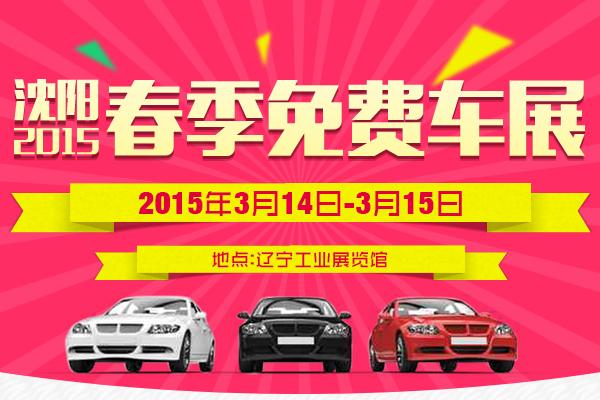 沈阳2015大型免费车展暨2015沈阳春季车展