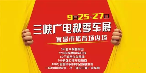 2015三峡广电秋季车展