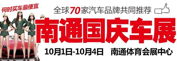 2015南通市第27届国庆车展