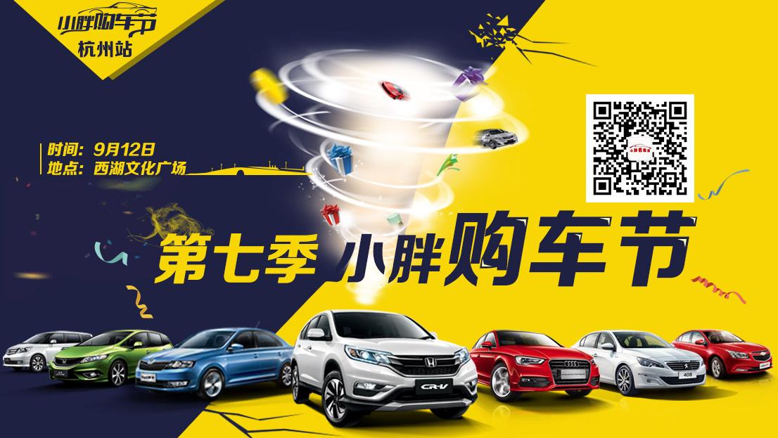 2015第七季杭州小胖购车节