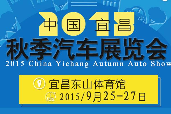 2015中国宜昌秋季汽车展览会