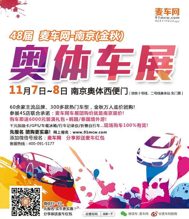 48届 麦车网-南京(金秋)奥体车展
