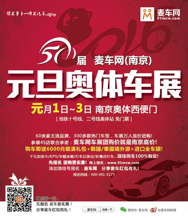 50届麦车网-南京(元旦)奥体车展