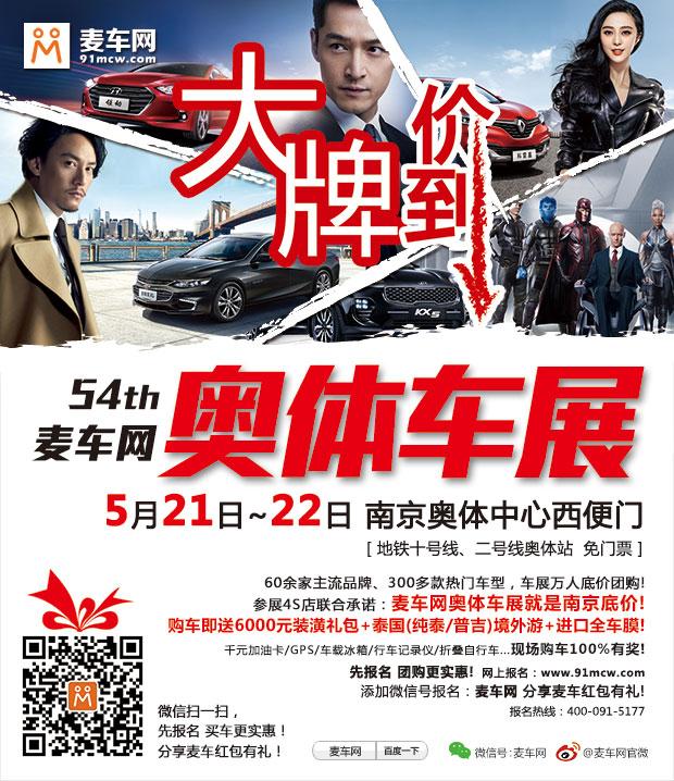 54届麦车网(南京)奥体车展