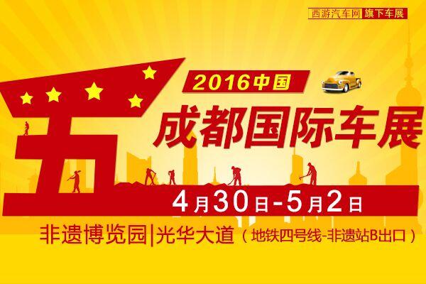2016中国成都(五一)国际车展