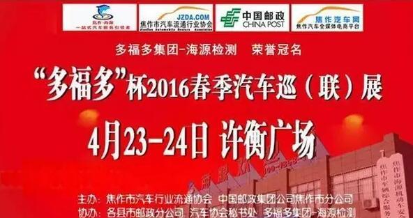 2016春季焦作六县五区大型汽车巡展焦作站