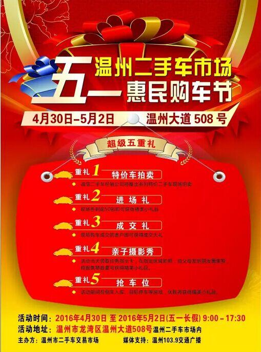 2016温州二手车市场五一惠民购车节