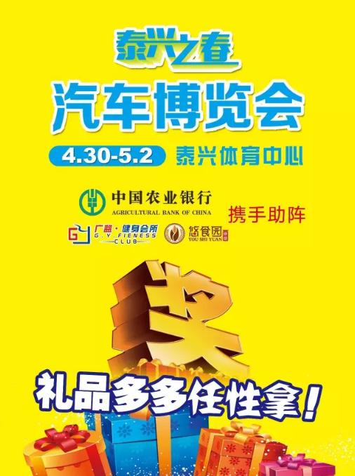 """2016""""泰兴之春""""汽车博览会"""