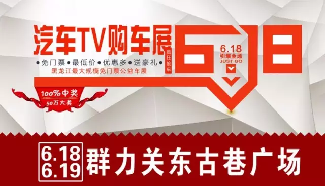 2016第七屆黑龍江汽車TV購車展