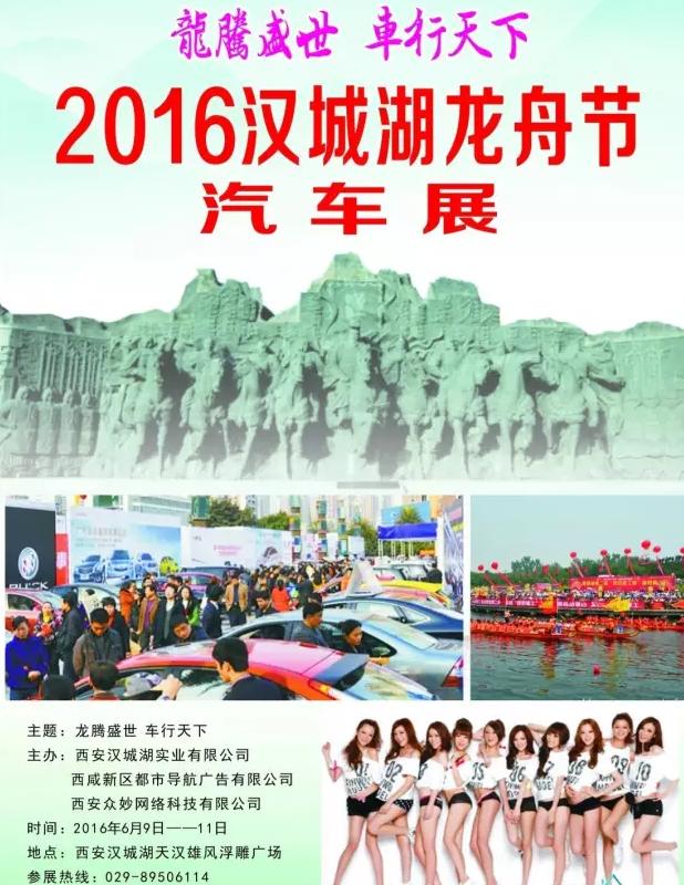2016汉城湖龙舟节汽车展