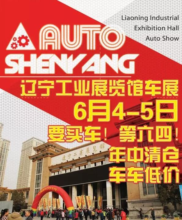 2016辽宁工业展览馆车展