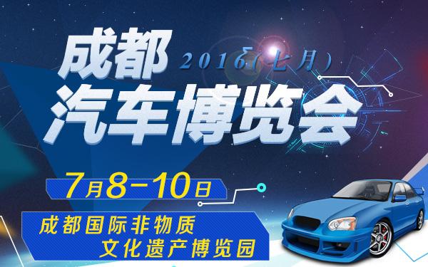 2016成都(七月)汽车博览会