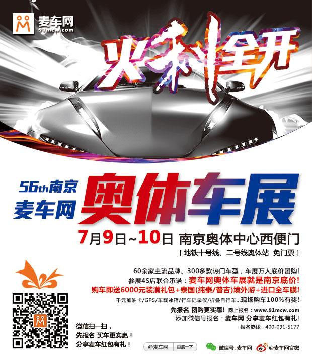 56届麦车网(南京)奥体车展