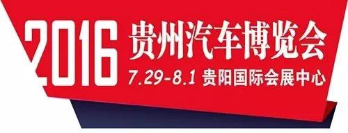 2016贵州汽车博览会