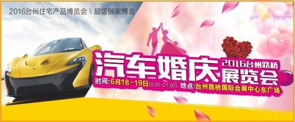 2016台州路桥汽车婚庆展览会