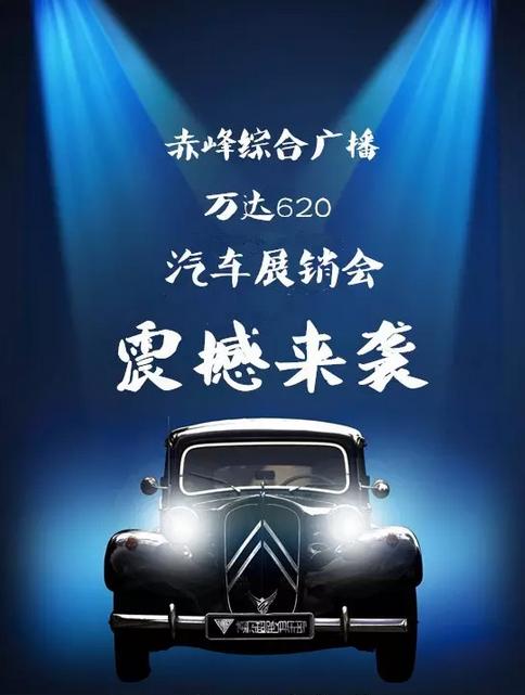 2016赤峰综合广播万达620汽车展销会