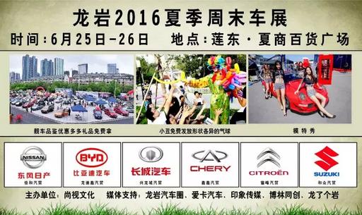 龙岩2016夏季周末车展