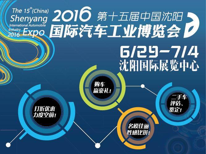 2016第十五届中国沈阳国际汽车工业博览会