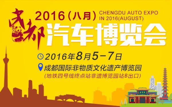2016成都(八月)汽车博览会