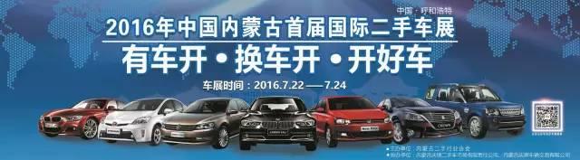 2016中国内蒙古首届国际二手车展
