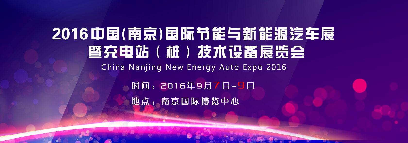 2016南京国际节能与新能源汽车展