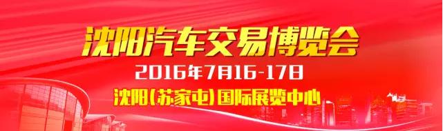 2016沈阳汽车交易博览会