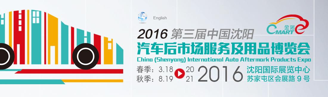 2016第三届沈阳汽车后市场服务及用品博览会(秋季)