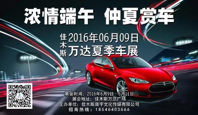 2016佳木斯万达夏季汽车展览会