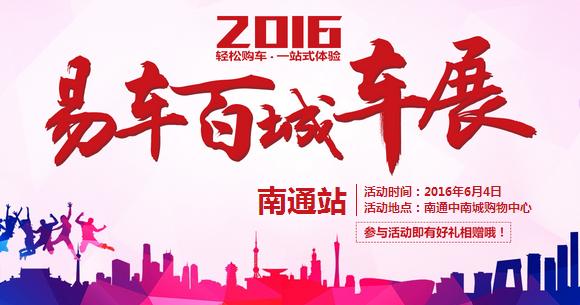 2016易车百城车展南通站