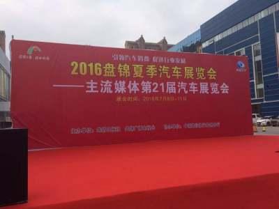 2016盘锦夏季车展今日启幕