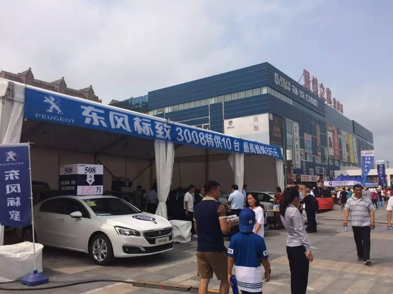 2016盘锦夏季车展